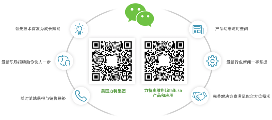 Littelfuse WeChat QR